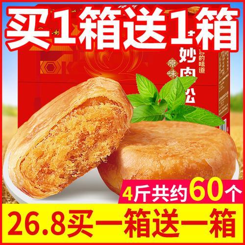 肉松饼60个面包早餐整箱好吃的零食排行榜消磨时间耐