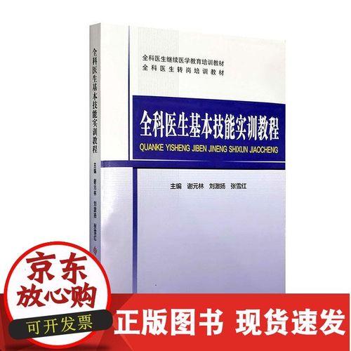 正版 全科医生基本技能实训教程(全科医生继续医学教育培训教材)