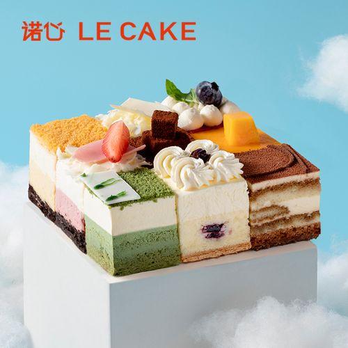 诺心lecake环游世界创意网红下午茶水果奶油芝士生日蛋糕同城配送