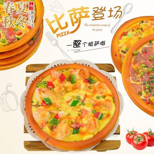 仿真披萨模型假6寸培根香肠虾披萨饼食物西餐咖啡店