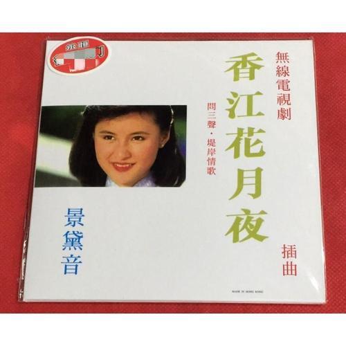 景黛音 香江花月夜 插曲 问三声 堤岸情歌 黑胶cd环保