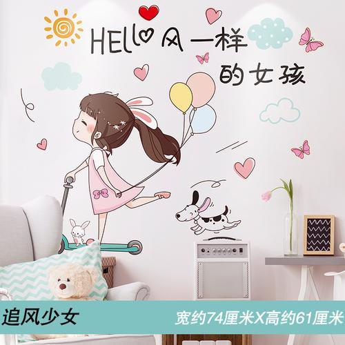 卧室床头墙装饰房间布置墙上贴纸墙贴少女贴画墙自粘 追风少女 大