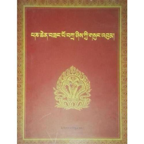 班钦桑布扎西全集  藏文 班钦桑布扎西 民族出版社