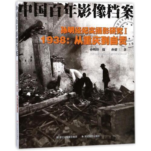 【新华书店自营】孙明经纪实摄影研究Ⅰ(1938:从重庆到自贡) 中国百年