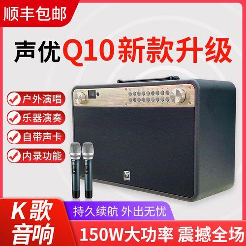 声优音响q10便携式大功率户外k歌直播内录萨克斯二胡