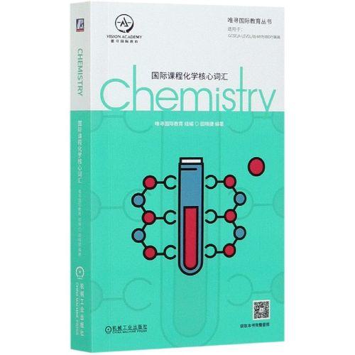 国际课程化学核心词汇/唯寻国际教育丛书