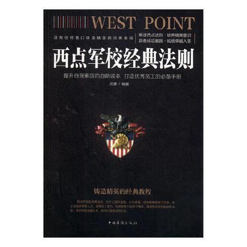 西点军校经典法则