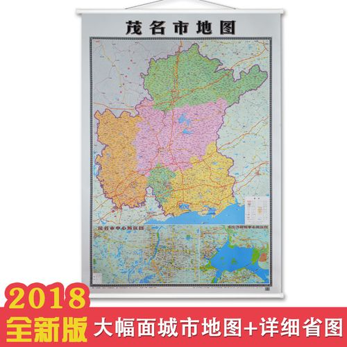 1米 双面覆膜防水茂名市全图 附赠茂名中心城区图广东省城市地图