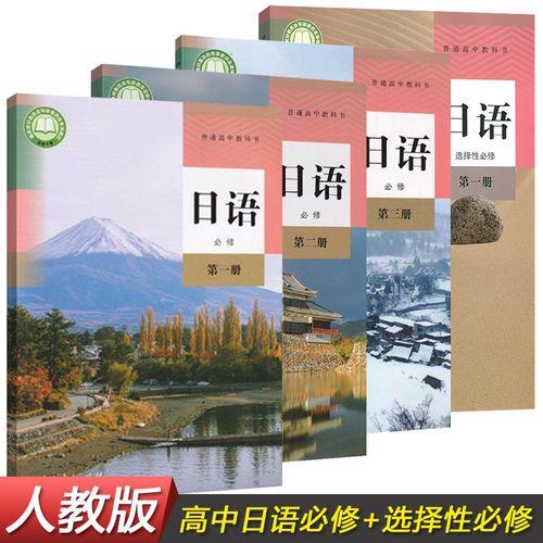 新改版2021适用人教版 高中日语必修第一/二/三册选择