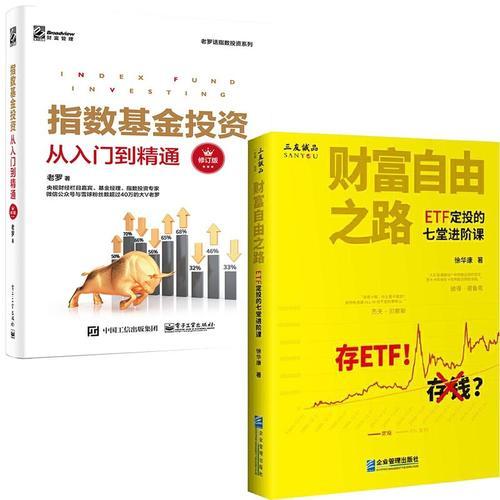 2册:财富自由之路:etf定投的七堂进阶课+指数基金投资
