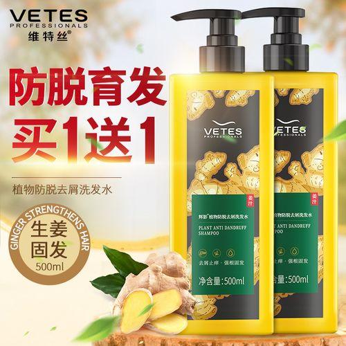 生姜防脱发洗发水露乳生发增发密发女男士去屑止痒控油育发护发素