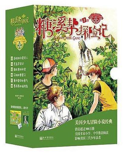糖溪帮探险记(第三季)13-18册