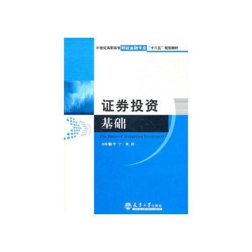 当天发货正版 证券投资基础 李宁,姚倩 天津大学出版社 9787561838549