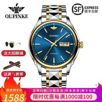 【oupinke】正品手表品牌欧品客手表男士全自动机械表