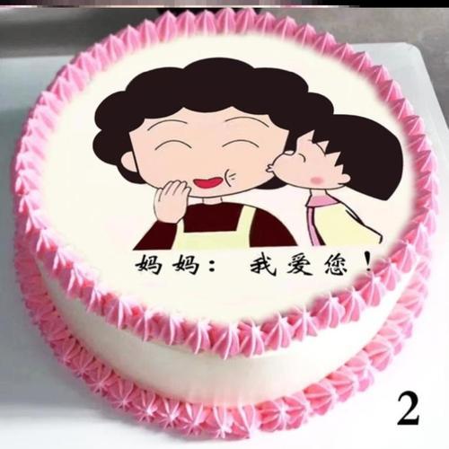蛋糕纸个性母亲节糯米纸贴纸派对6寸图蛋糕搭配纸diy
