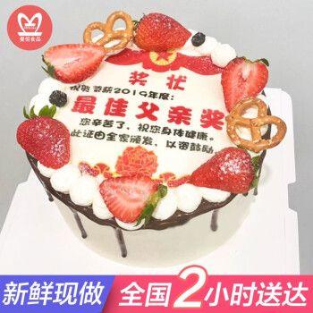创意网红奖状生日蛋糕同城配送当日送达全国订做送爸妈父母孩子老公