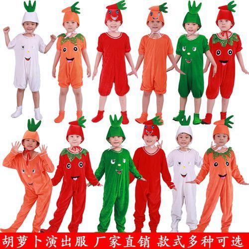 儿童胡萝卜表演服装红白萝卜演出服装幼儿拔萝卜童话剧舞台舞蹈服