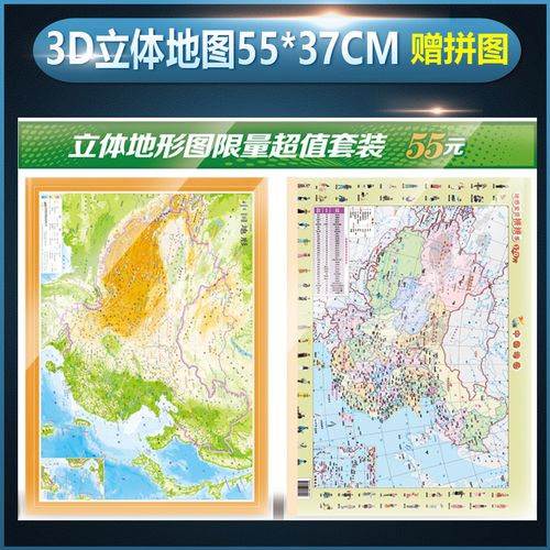 直观的展示中国各省地势高低 地貌分布 河流走向 学生专用地理辅导