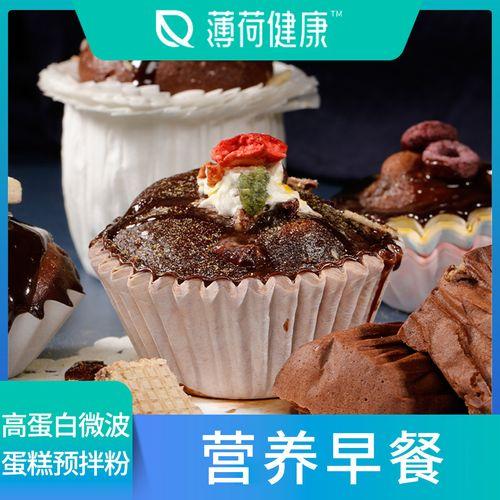 薄荷健康高蛋白微波蛋糕预拌粉(香浓可可味)50g