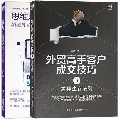 2册】思维对了,订单就来 : 外贸底层逻辑+外贸3:.