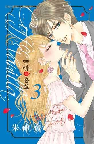 预订台版 coffee  vanilla 咖啡和香草(3)课外阅读青春恋爱故事漫画