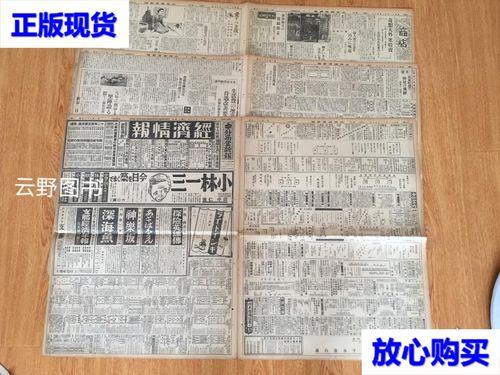 【二手9成新】1936年12月27日【中外商业新报】西安事变和平解决
