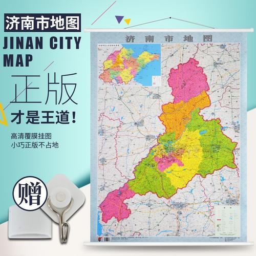 8米 双面覆膜防水 济南市交通地图 全域地图 山东省地图出版社