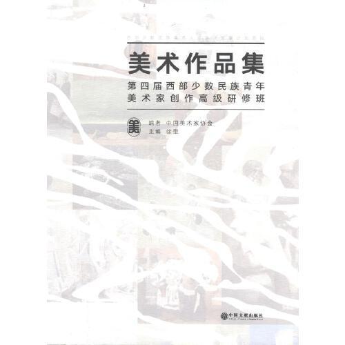 中国美术家协会 中国文联出版社 9787519009588 人天图书专营店