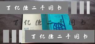 国际贸易 /刘崇仪 西南财经大学出版社