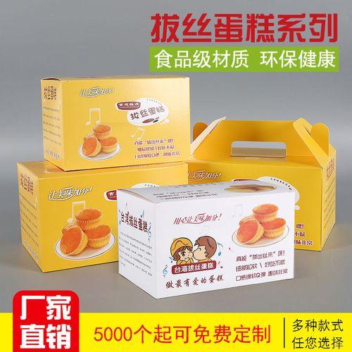 拔丝蛋糕包装盒 免折蛋糕盒食品包装  50个