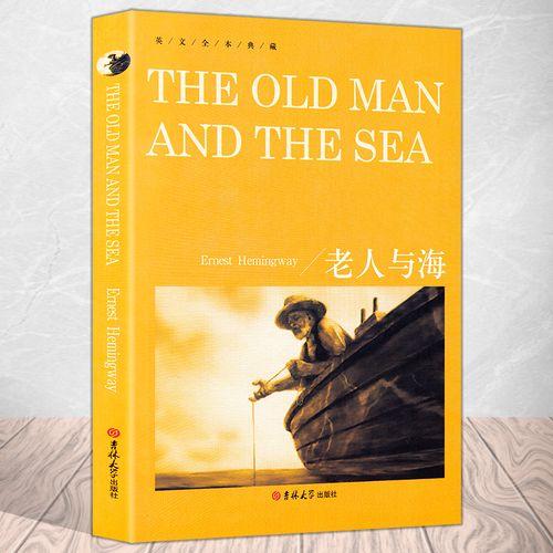 正版包邮 老人与海英文版 theoldmanandthesea 英文名著小说 世界名著