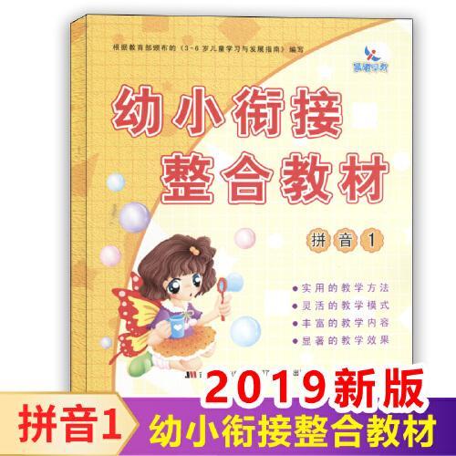 幼儿园培训早教培训机构指定教材学前拼音教材儿童拼音幼儿园大班培训