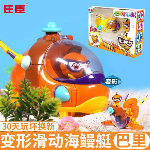 海豚帮帮号超能侠棒棒号套装合体车五合一海底小舰艇