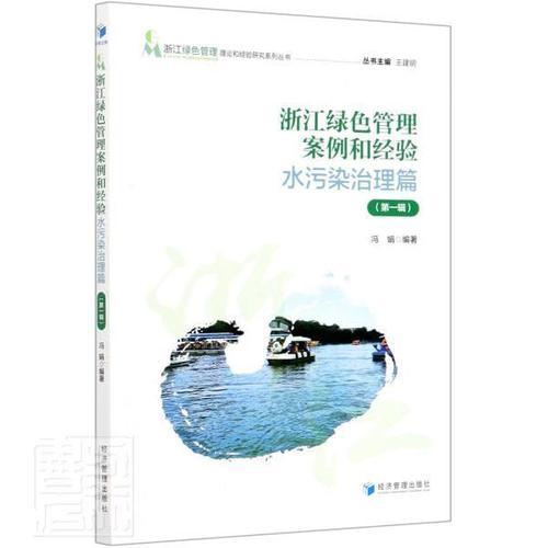 rt现货49包邮 浙江绿色管理案例和经验(水污染治理篇第1辑