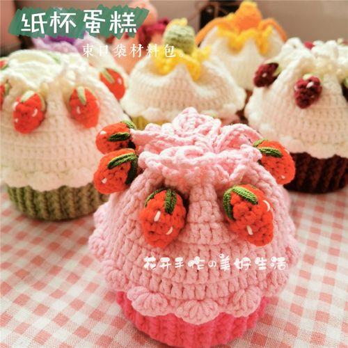 花开手作 diy草莓蛋糕包自制束口袋毛线钩针编织材料包成品送视频