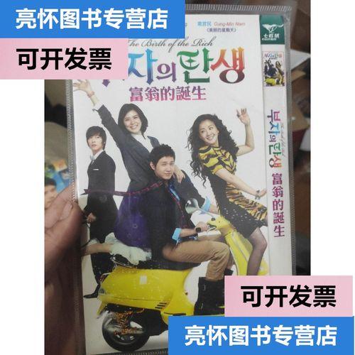 【正版二手9成新】韩国爱情偶像电视剧 富翁的诞生2dvd