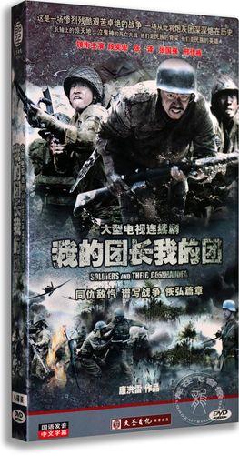 正版电视剧 我的团长我的团 43集 盒装8dvd经济版 段奕宏 张译