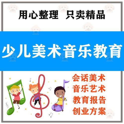 少儿幼儿童绘画美术音乐艺术教育培训行业报告创业