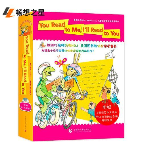 you read to me 绘本 英语韵律启蒙书中英双语阅读