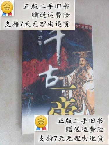 【二手9成新】千古一帝(杨力长篇历史小说