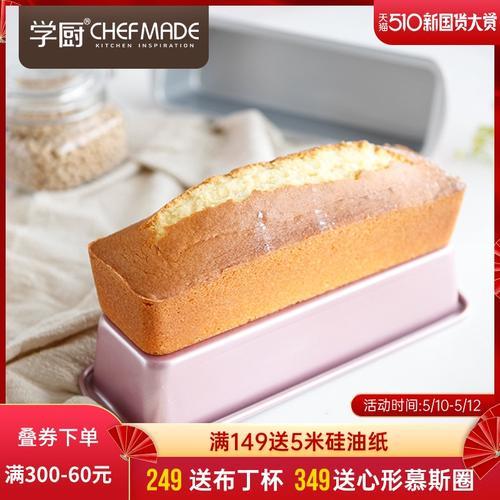 学厨不粘磅蛋糕模长方形吐司盒家用不粘蛋糕模土司