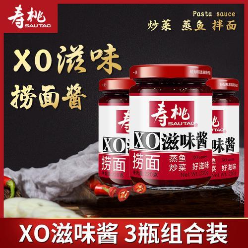 寿桃牌xo滋味酱220g*3瓶 海鲜酱瓶装 车仔面拌面酱火锅蘸酱调味料