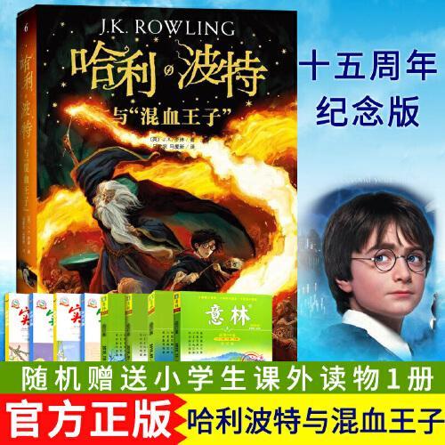 2018新版本 正版 哈利波特与混血王子6 书 人民文学出版社 哈利·波特