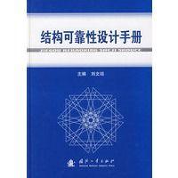 保证正版 结构可靠性设计手册 刘文珽 国防工业出版社