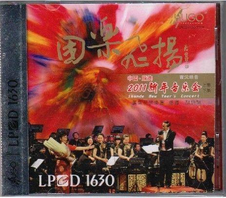 雨果 国乐飞扬 中国顺德 2011新年音乐会实况录音 lpcd1630 2cd