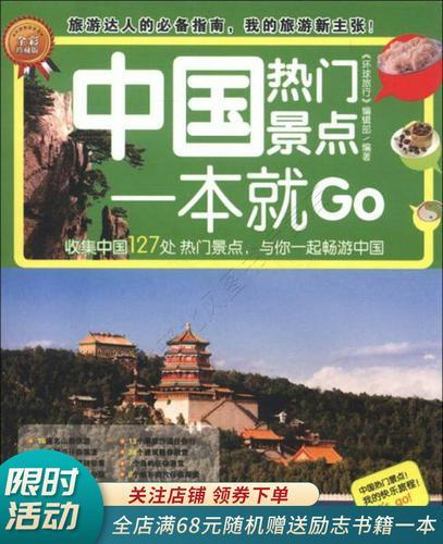 环球旅游系列:中国热门景点一本就go全彩珍藏版