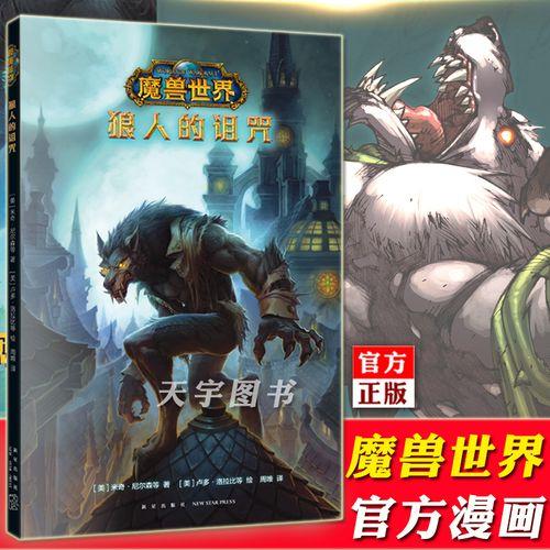 正版现货 狼人的诅咒 中文版 魔兽世界官方漫画图像小说畅销书籍 暴雪