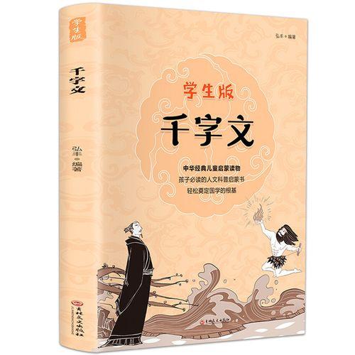 千字文正版 小学生一二年级小学生课外阅读书籍儿童版