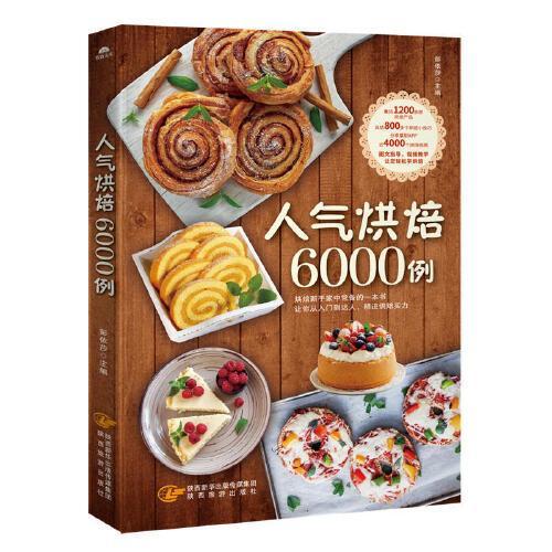 配方食谱书籍大全家用烘焙食谱新手入门烤箱菜谱书慕斯蛋糕面包甜点