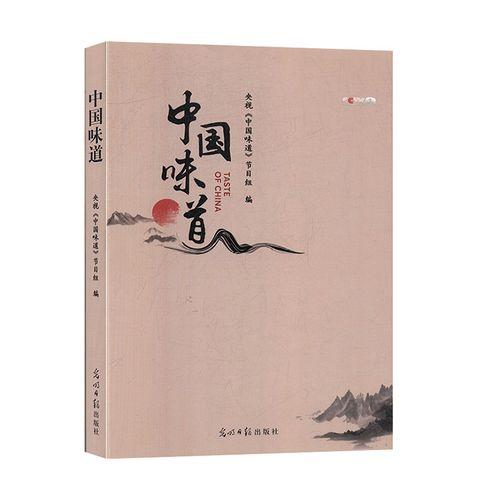 正版书籍中国味道 作者央视《中国味道》节目组编的书